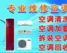 [空调维修/移机] 雷锋空调,专业空调维修,空调拆装,空调清洗,空调加氟,空调加管。
