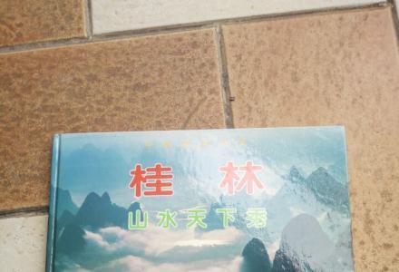 """低价出售一批""""消失的桂林""""旅游画册!"""