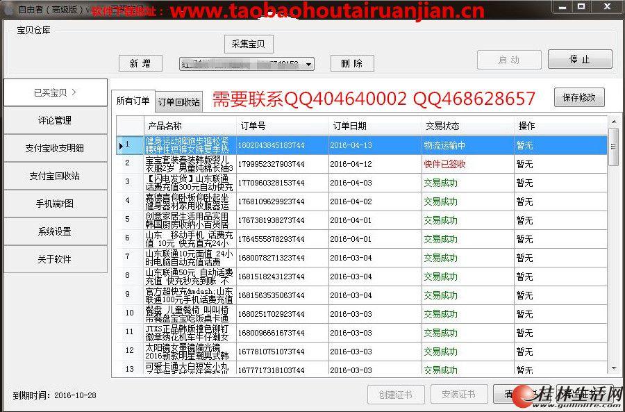 自由者高级版修改后台软件4.8.1官网出售