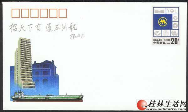 """JF.38.(1-1)""""招商局成立一百二十周年""""纪念邮资封"""