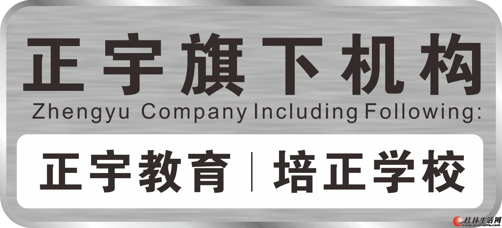 兴安正宇教育2017年暑假班招生