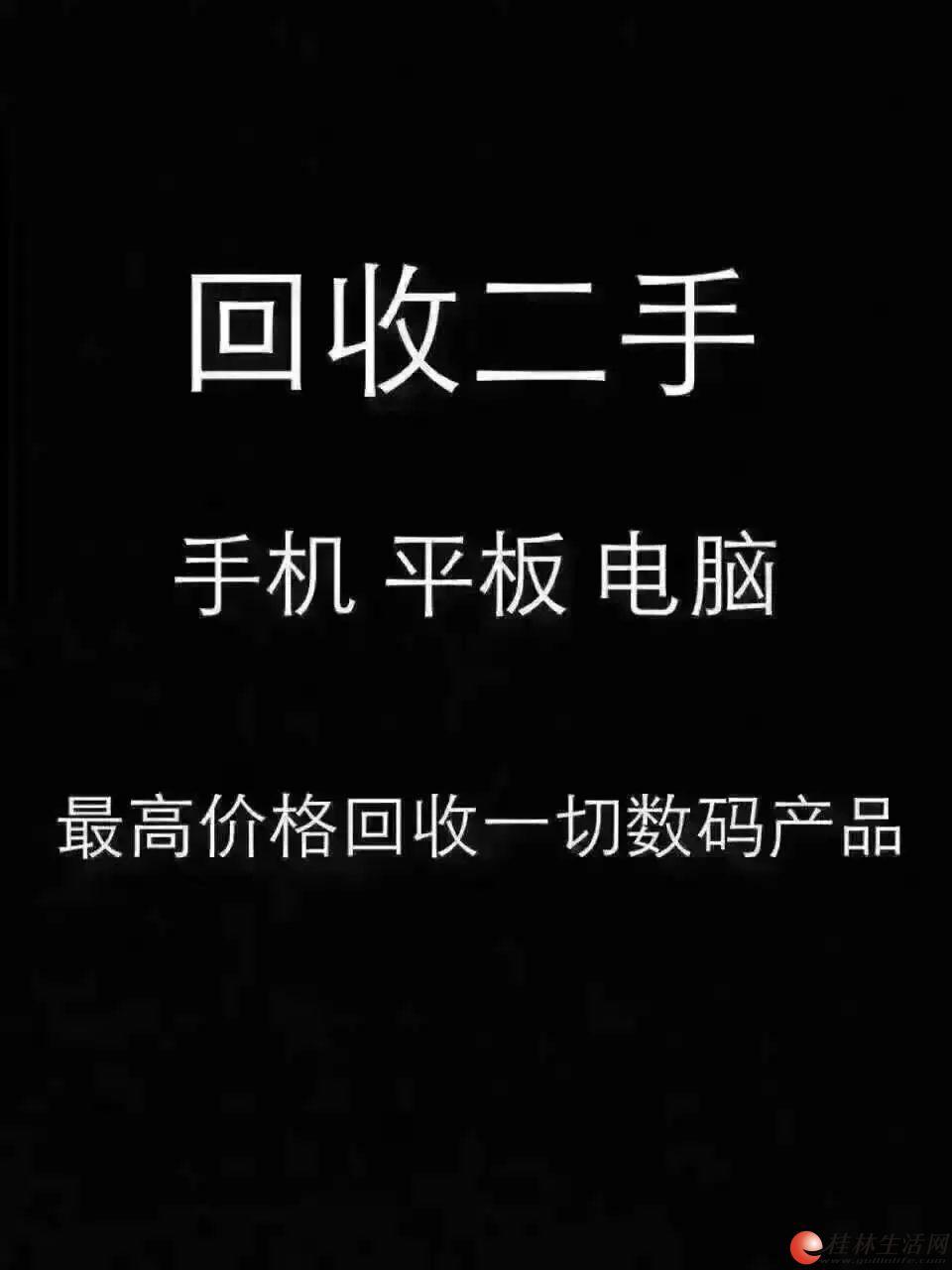 桂林本地大量回收全新 二手苹果手机 iPad 笔记本 支持抵押 分期 以旧换新