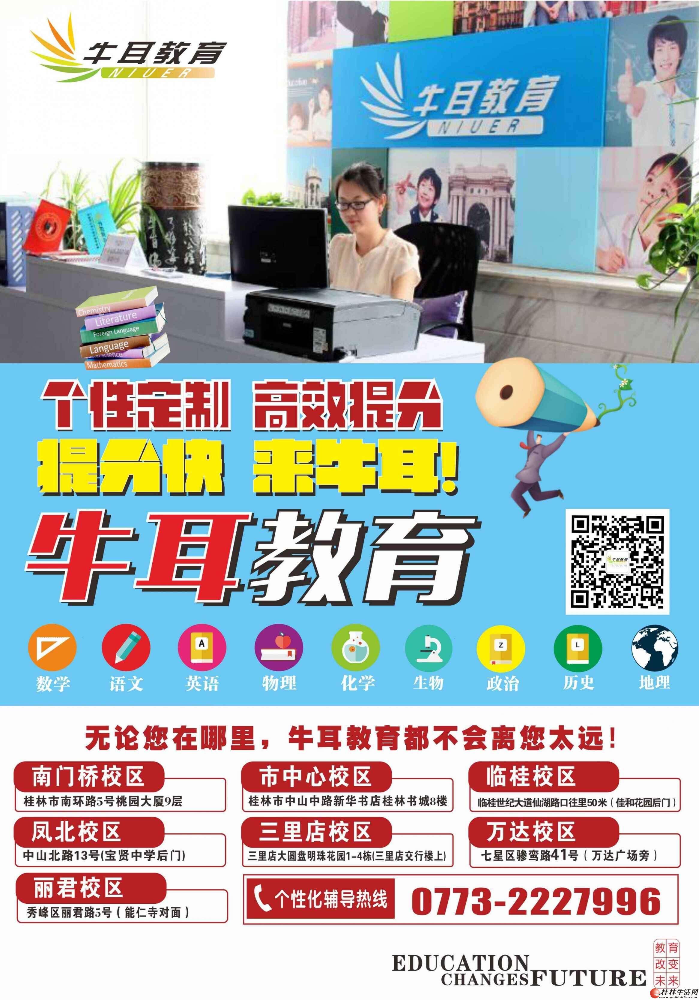 桂林暑假辅导哪里好?牛耳教育怎么样?