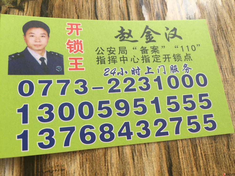 桂林金汉锁业开锁服务大桂林地区