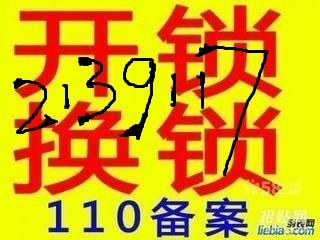 桂林市开锁电话2l39ll7桂林市换锁芯桂林市开锁价格