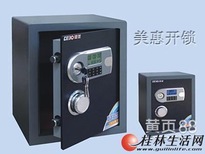 桂林市保险柜开锁桂林开锁公司专业桂林换锁芯