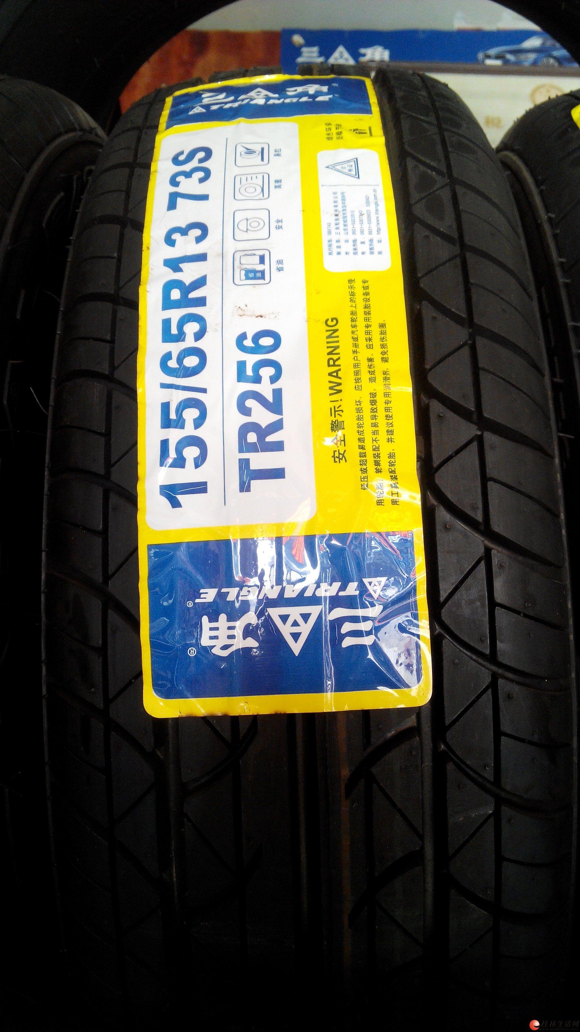 全新行货三角轮胎155/65R13 哈飞路宝原装配套