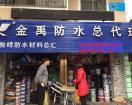 桂林专业房屋防水补漏桂林屋顶裂缝进行补漏和防水天面厕所