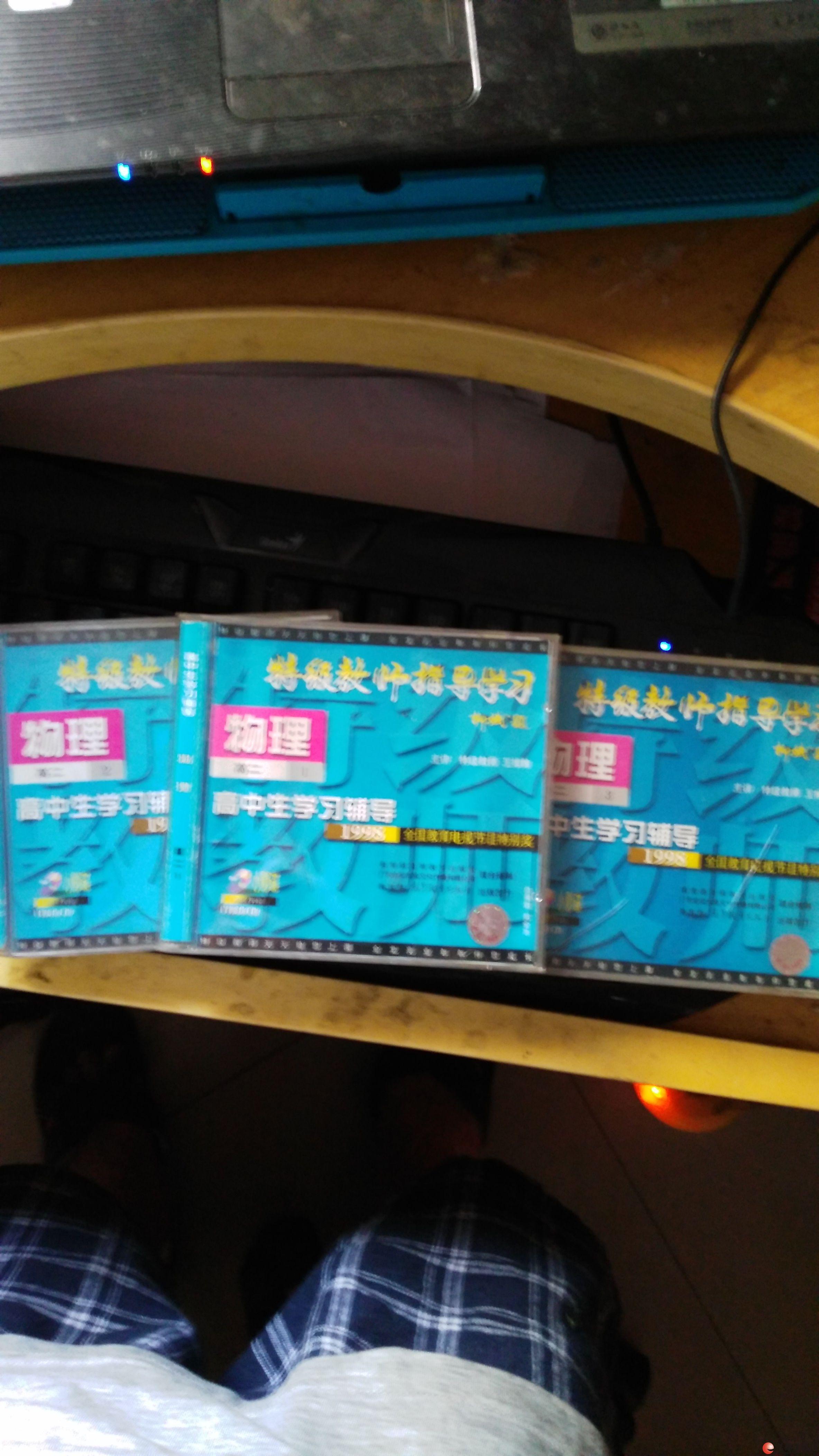 高中物理學習光碟,電話微信同號13367831104
