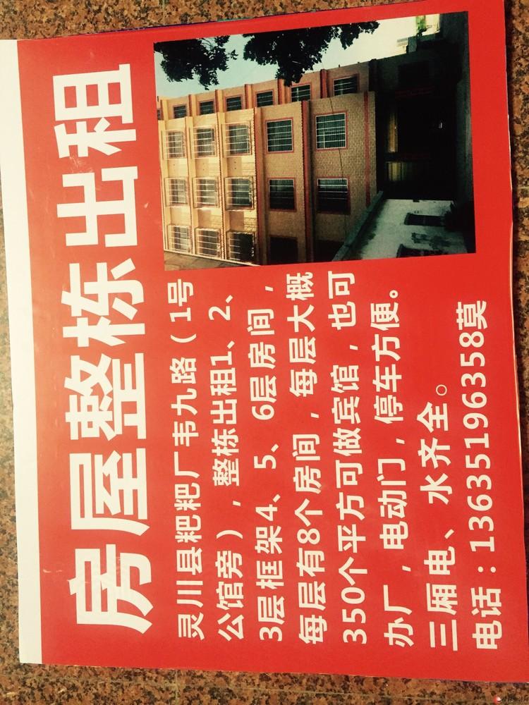 房屋出租电梯、电动门楼房、可办厂、办公等