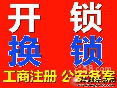 桂林专业开锁公司,换锁芯,开防盗门锁,保险柜,汽车锁服务电话