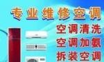象山区【空调、冷柜】拆装维修、清洗保养15277336049