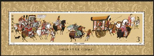"T.131M &quot中国古典文学名著--三国演义""第一组小型张"