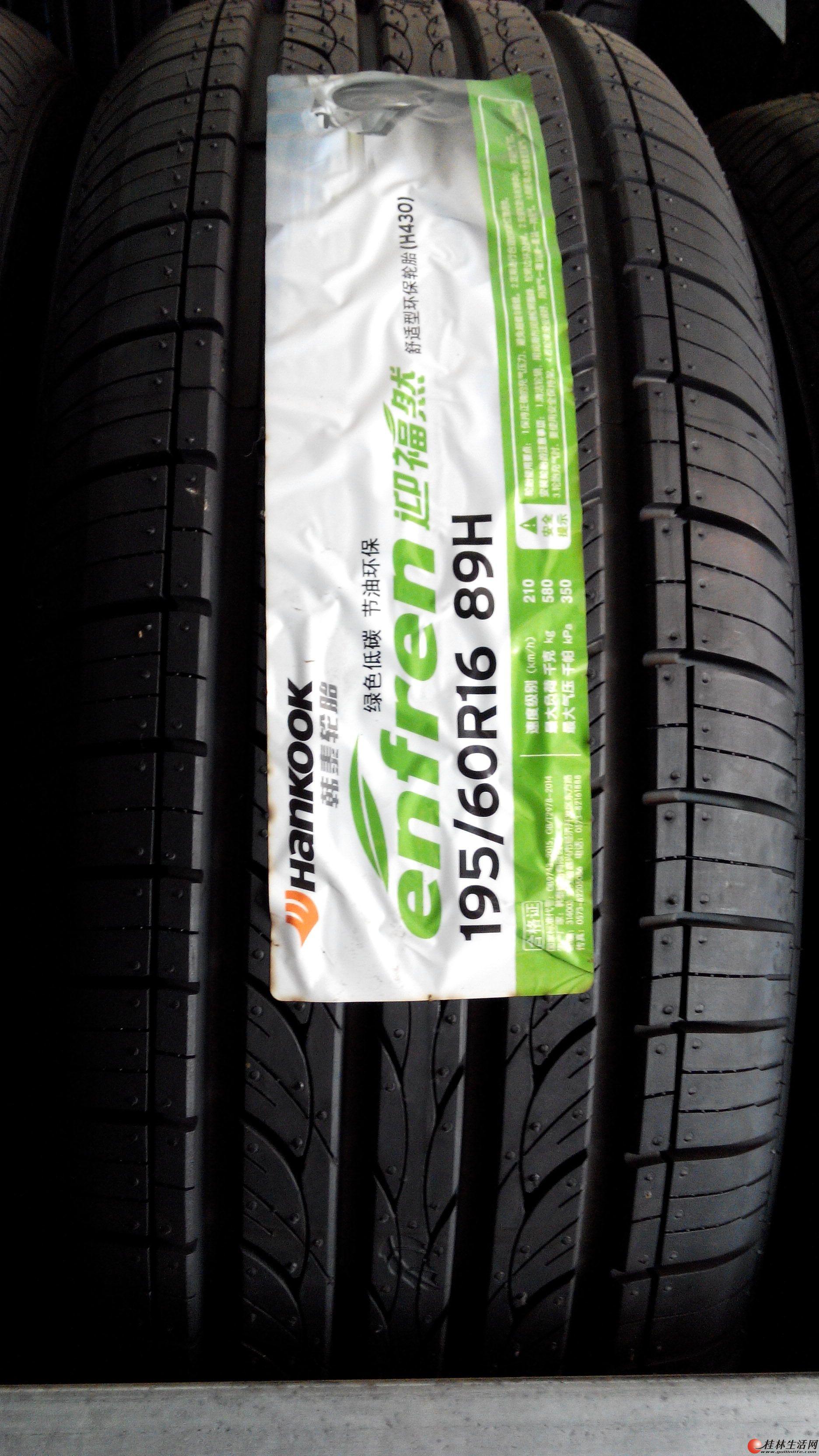 全新行货韩泰轮胎195/60r16(h430花纹)舒适节油型---包安装
