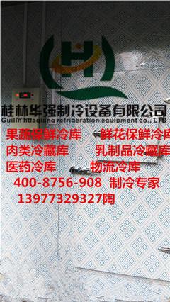鲜花/绿植保鲜冷库【销售安装、维修保养18978356149】