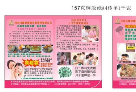 宝妈的福音,桂林首个居家月子服务营养家政开启,