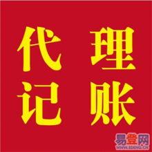 桂林代理记账财税解疑