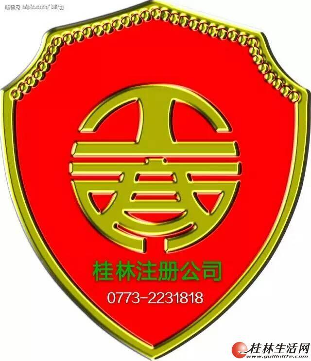 桂林注册公司 优惠快速高效