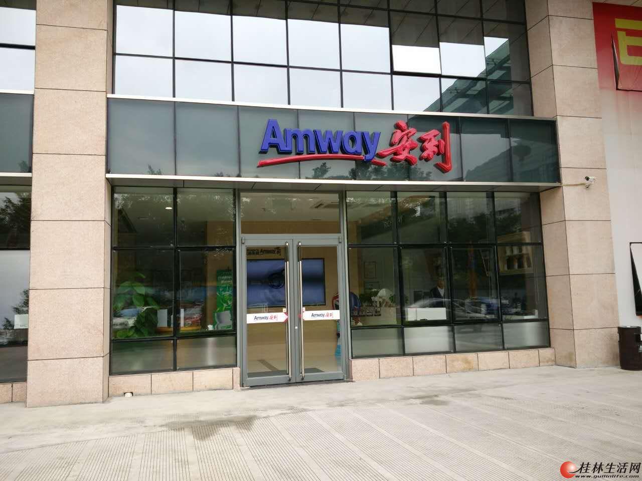 桂林安利专卖13457371887