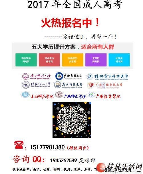 船舶电子电气工程 桂林电子科技大学专升本