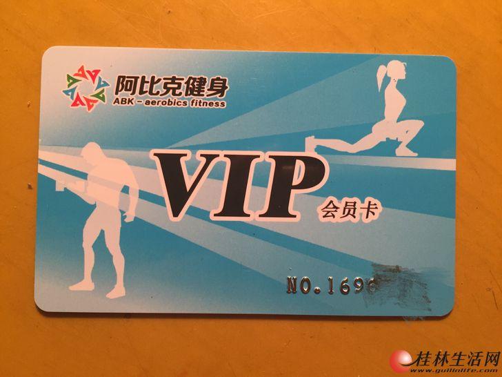 桂林阿比克健身年卡 有效期至2018年7月