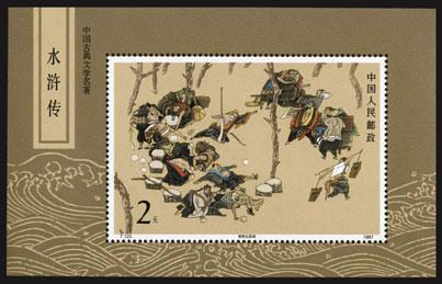"""T.123M """"中国古典文学名著--水浒传""""第一组小型张"""