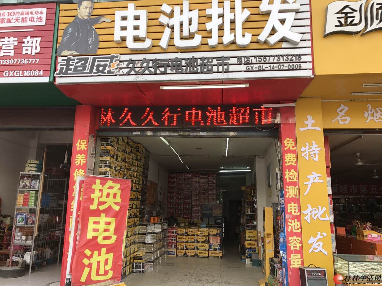 桂林电动车电池口碑门店爆料换购正品电池存在的一些小猫腻! 最新爆料!!