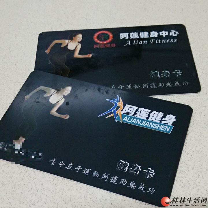 出售阿莲健身卡一张(五年使用期),附赠一张月卡