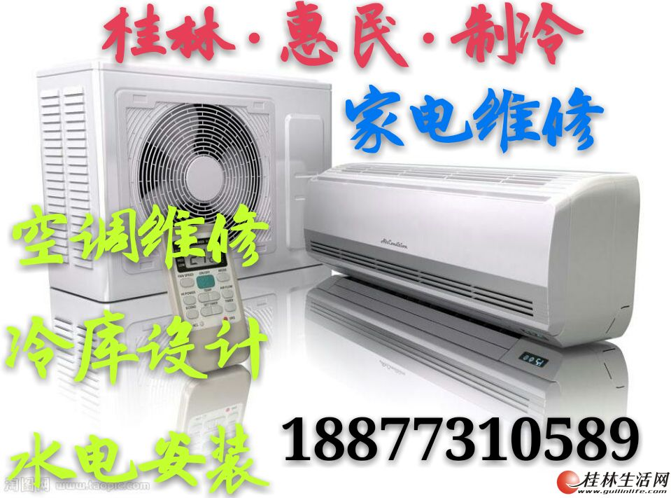 18877310589 桂林惠民、各大品牌、空调维修、移机清洗、加氟一条龙服务、洗衣机液晶电