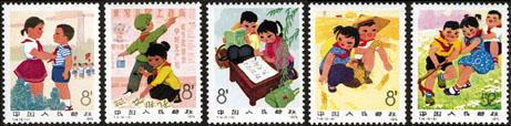 "T.14 ""新中国儿童""套票"