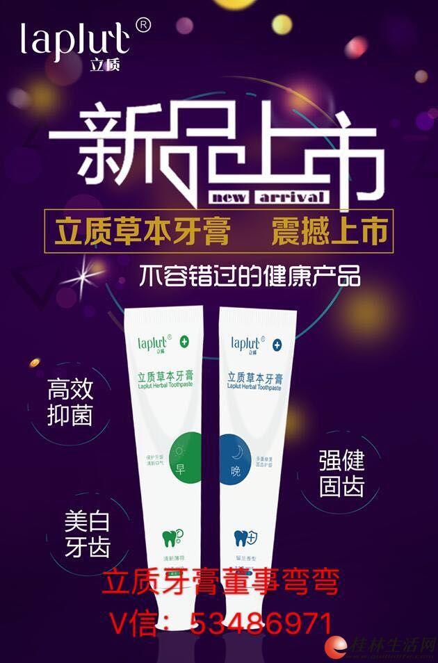 淘米立质牙膏如何代理,兼职可以做吗,多少钱一支卖牙膏