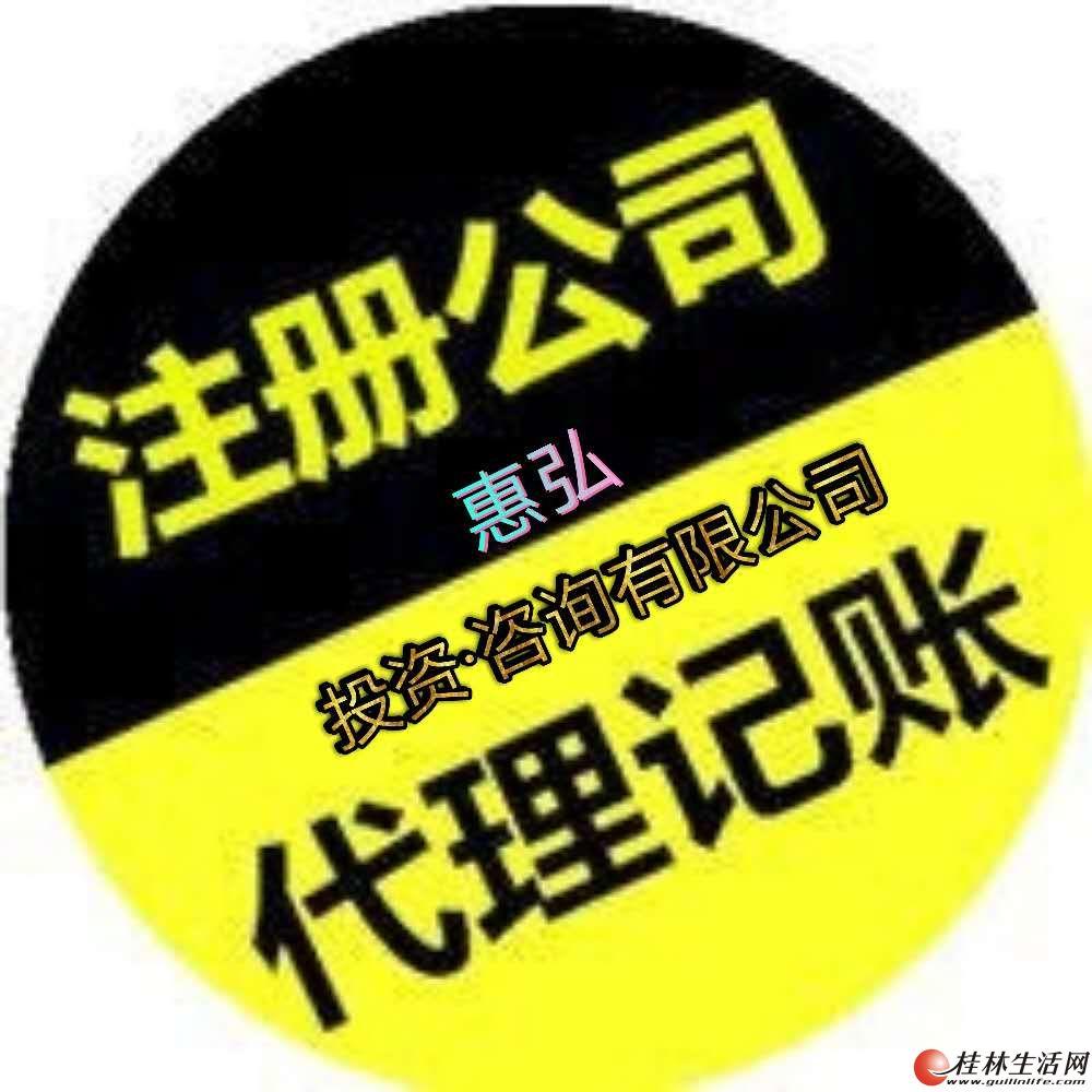 桂林代办公司注册,工商年检,税务咨询,人寿保险一条龙服务