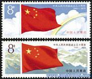 """J .44 """"中华人民共和国成立三十周年""""第一组套票"""