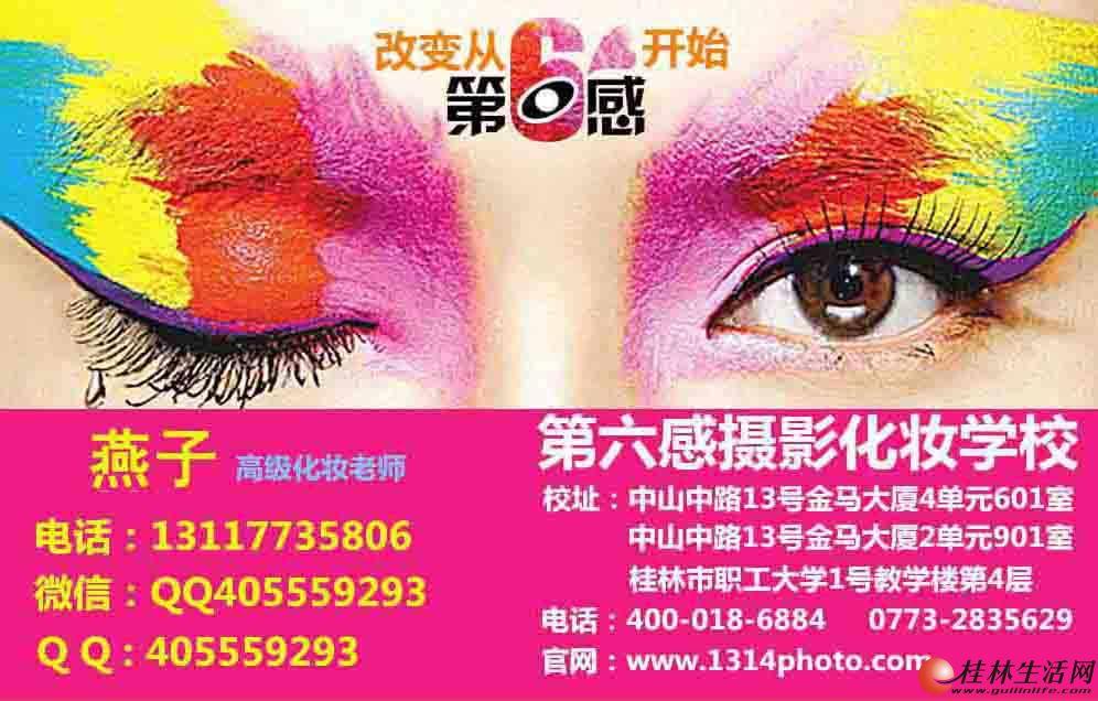 桂林第六感专业化妆师各类化妆服务50元起,量大可上门服务