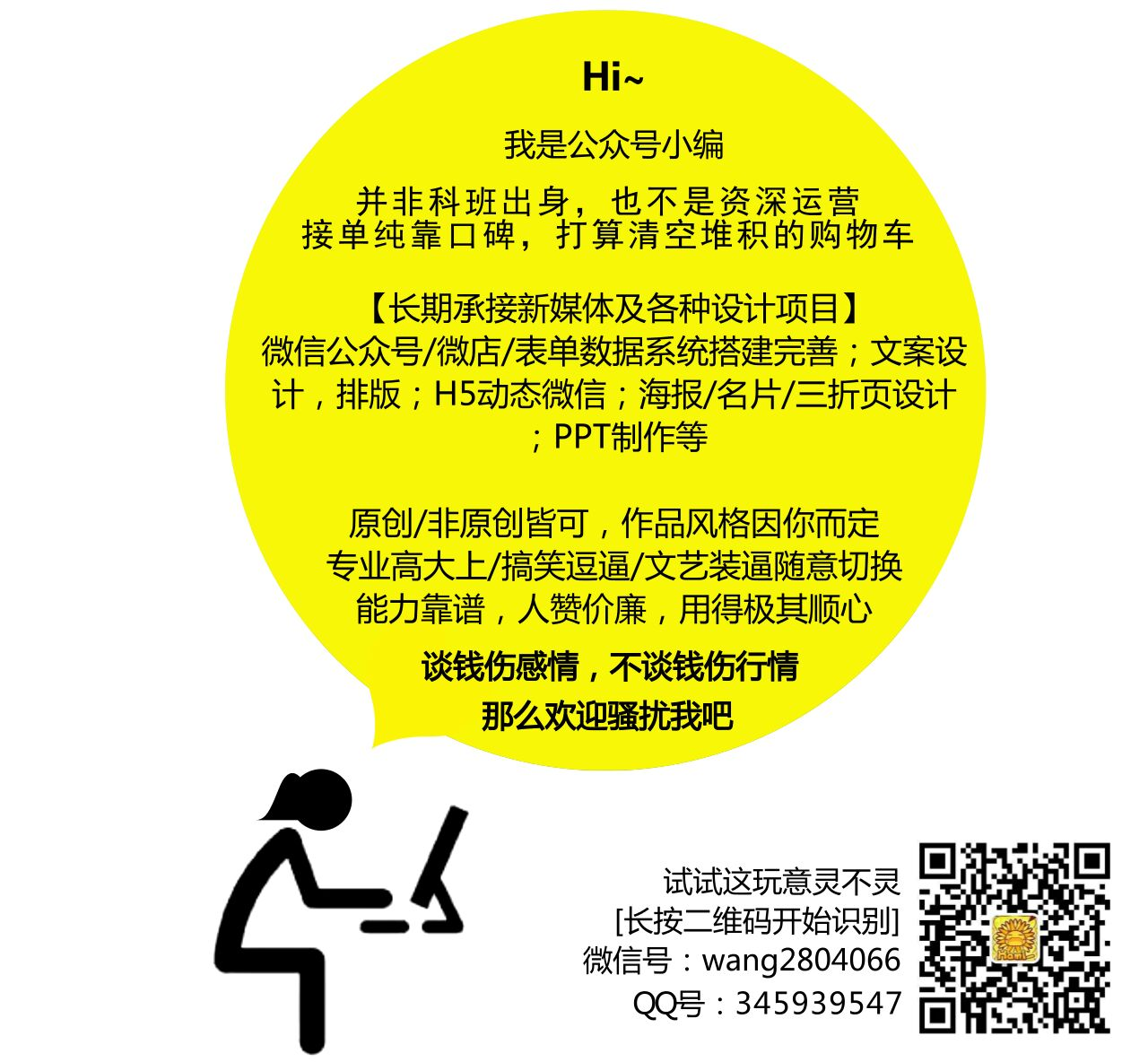 微信公众号/微店/H5宣传页/PPT/各种平面设计等!个人接单,物美价廉!