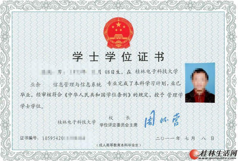 2017桂林成人高考去哪里报名?