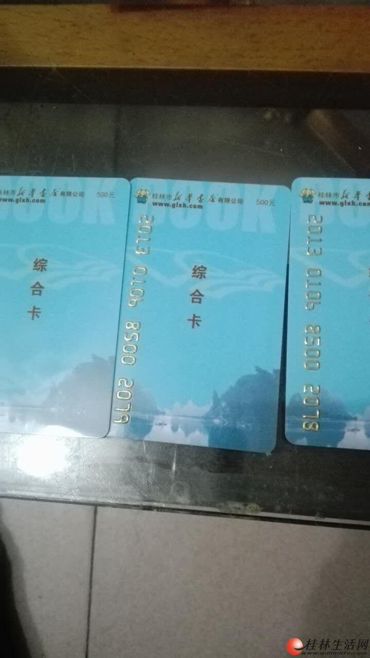 新华书店综合卡出售三张
