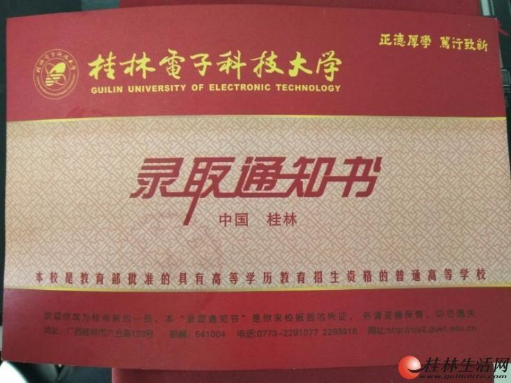 桂林正规函授报名点,桂林电子科技大学:电气工程及其自动化