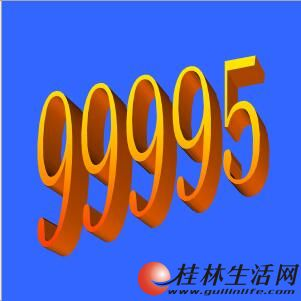 移动9999A尾数手机号