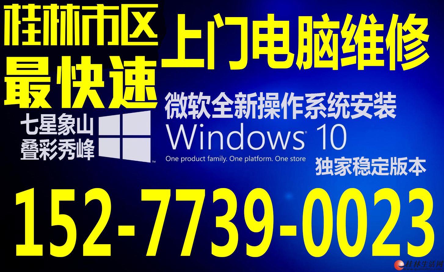上门修电脑▍软硬件维修▍系统安装▍市内20分钟抵达▍安全专业可靠