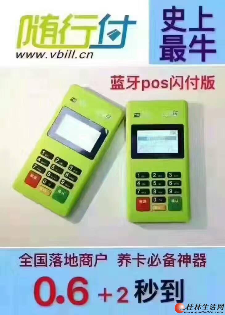 免费送,找别人刷卡不如给自己装一台,个人版最好的手机POS刷卡机,找我免费领一台
