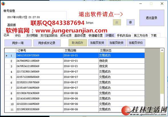 音乐神盾高级版修改后台软件7.22官网销售