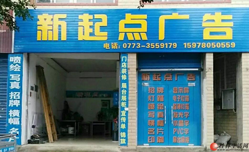 桂林新起点广告设计、制作、安装
