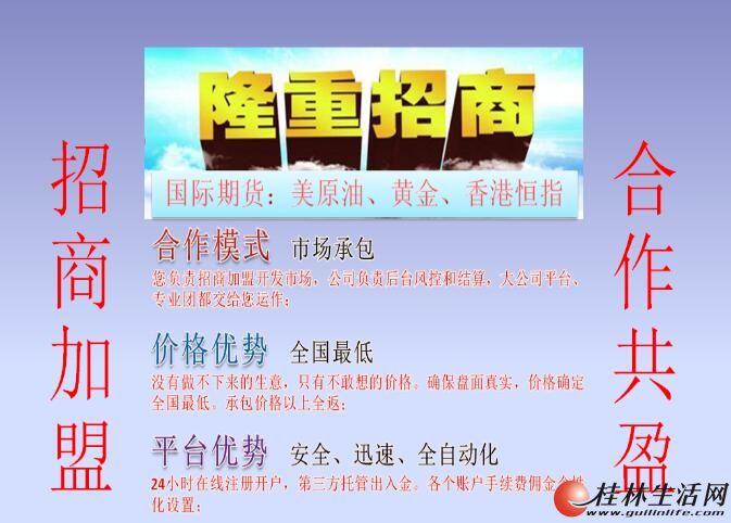 香港直达期货SFC监管合法合规平台代理