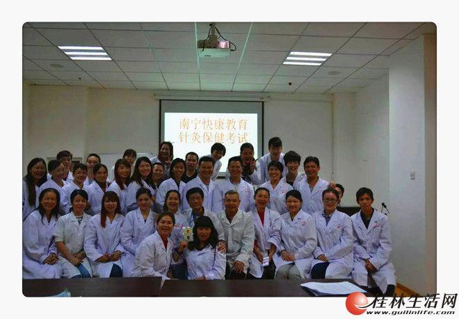 2017桂林那有高效速成系统针灸技能培训班专业教学+真人实训