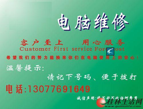 桂林专业维修电脑为您上门服务