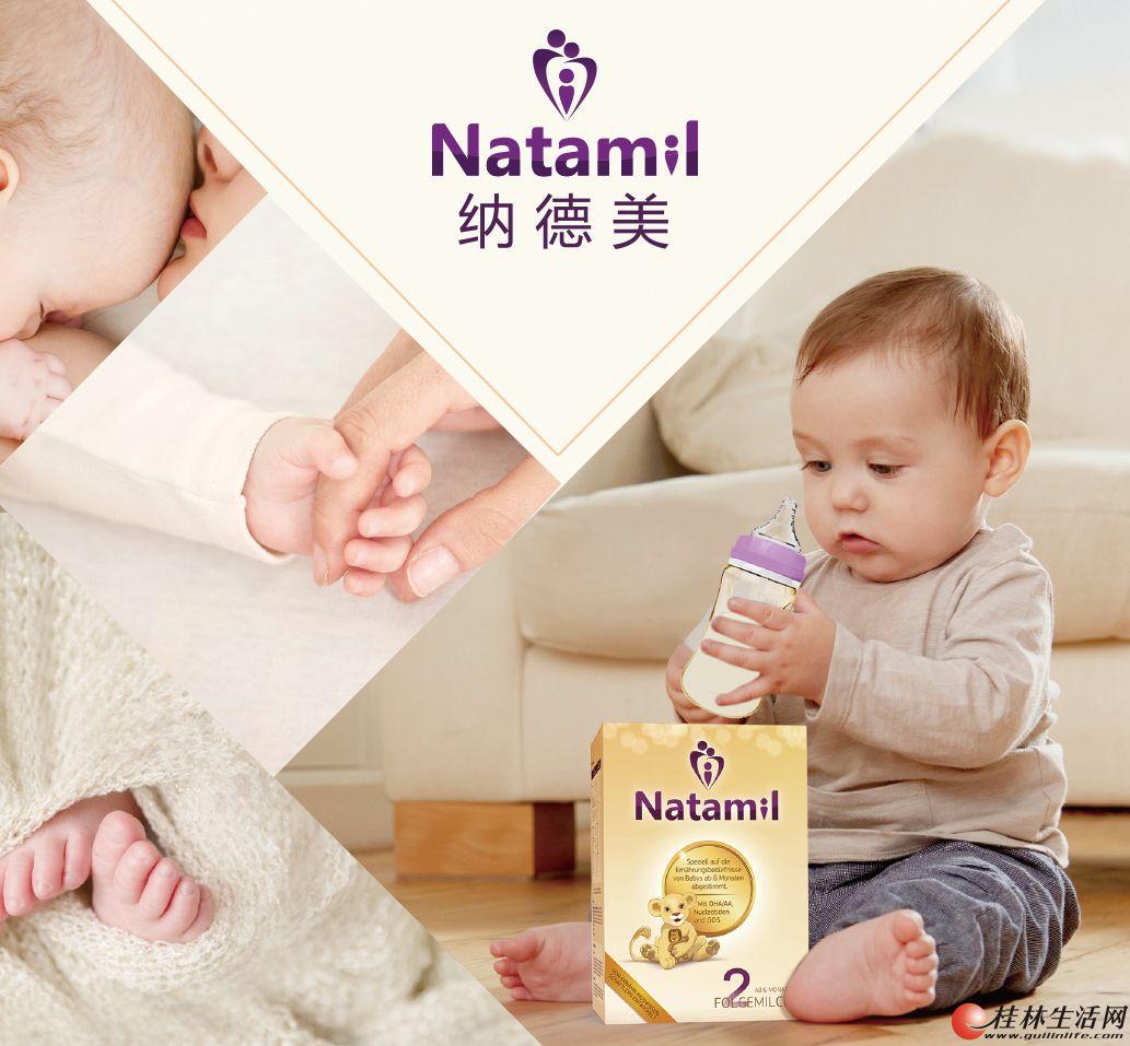 德国最接近母乳的纳德美奶粉,无抗生素残留,值得信赖