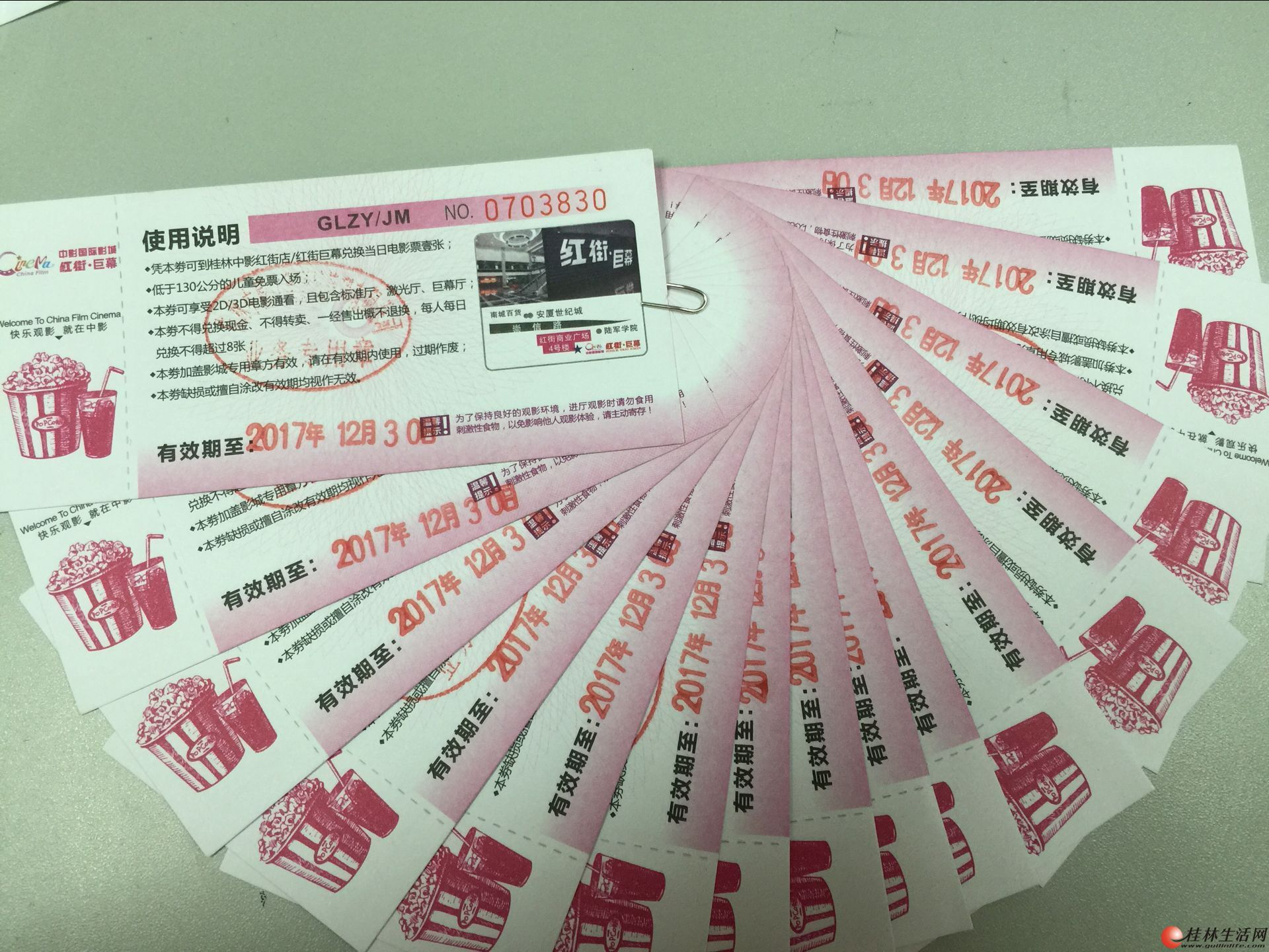 低价转让中影国际影城(桂林红街店)中影/巨幕贵宾券(最高级的VIP票,全场通看)