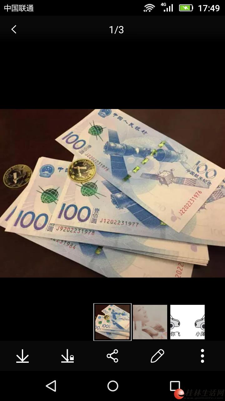 航天纪念钞1000元。给钱就卖