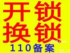 桂林专业开锁防盗门开锁小车配钥匙房门开锁
